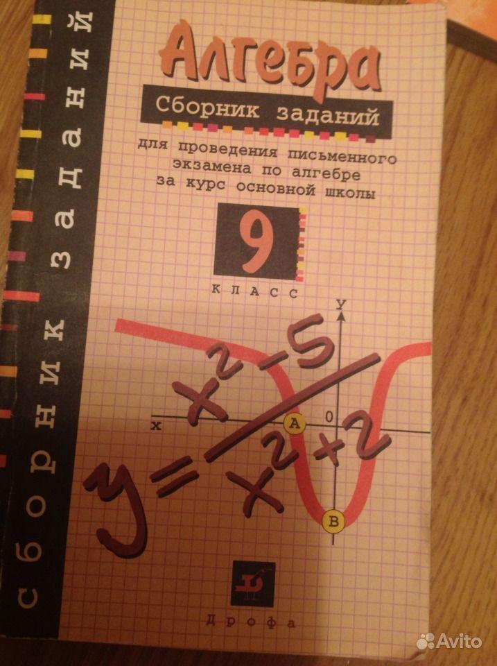7 решебник класс алгебре заданий по сборник