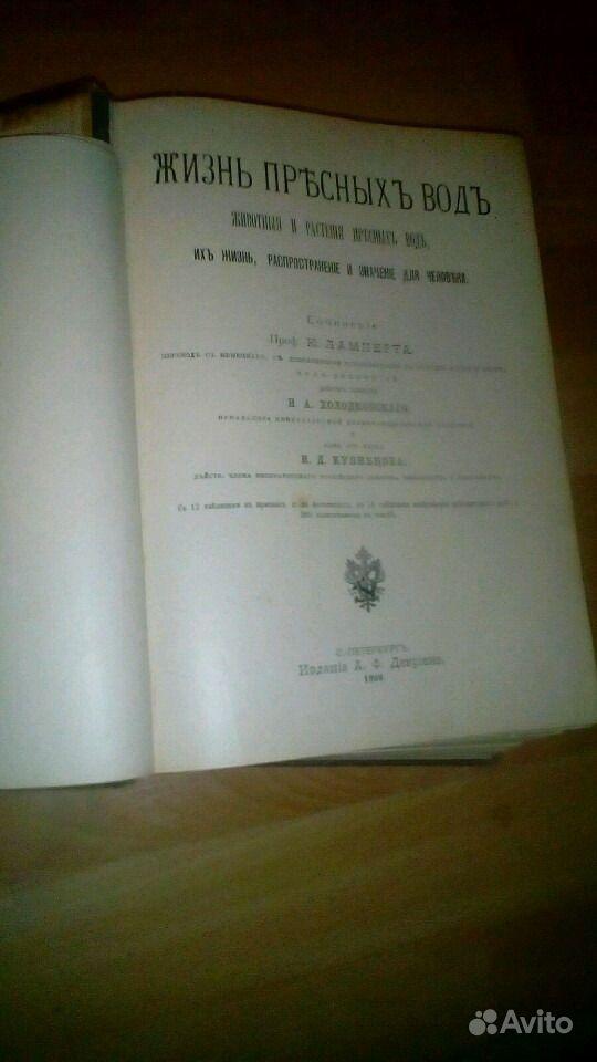 Книга Жизнь пресноводных вод 1900г. К. Ламперт. Рязанская область,  Рязань