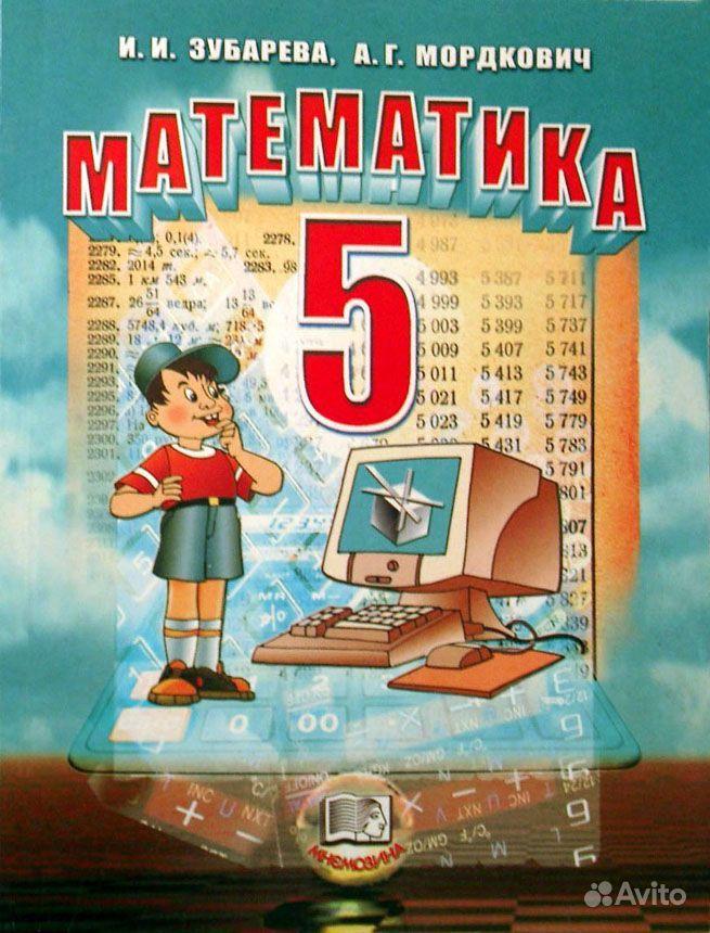 Ответы по математике 5 класс Зубарева, Мордкович: