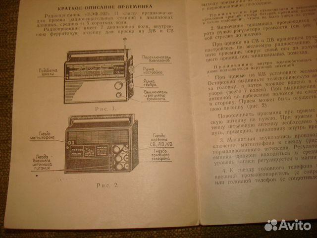 Схема радиоприемник Рижский