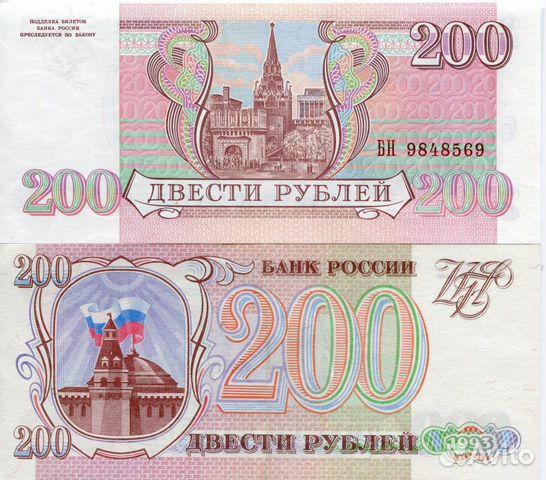200 рублей 1993 год (белая бумага). (200247) купить в Москве на Avito