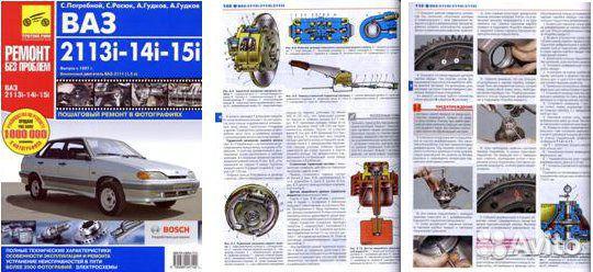 Инструкция по эксплуатации и руководство по ремонту ваз страница 4.