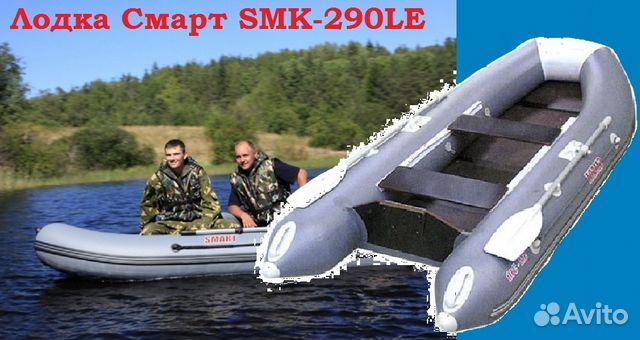 лодки смарт 290 в омске