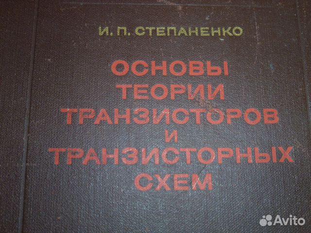 Основы теории транзисторов и