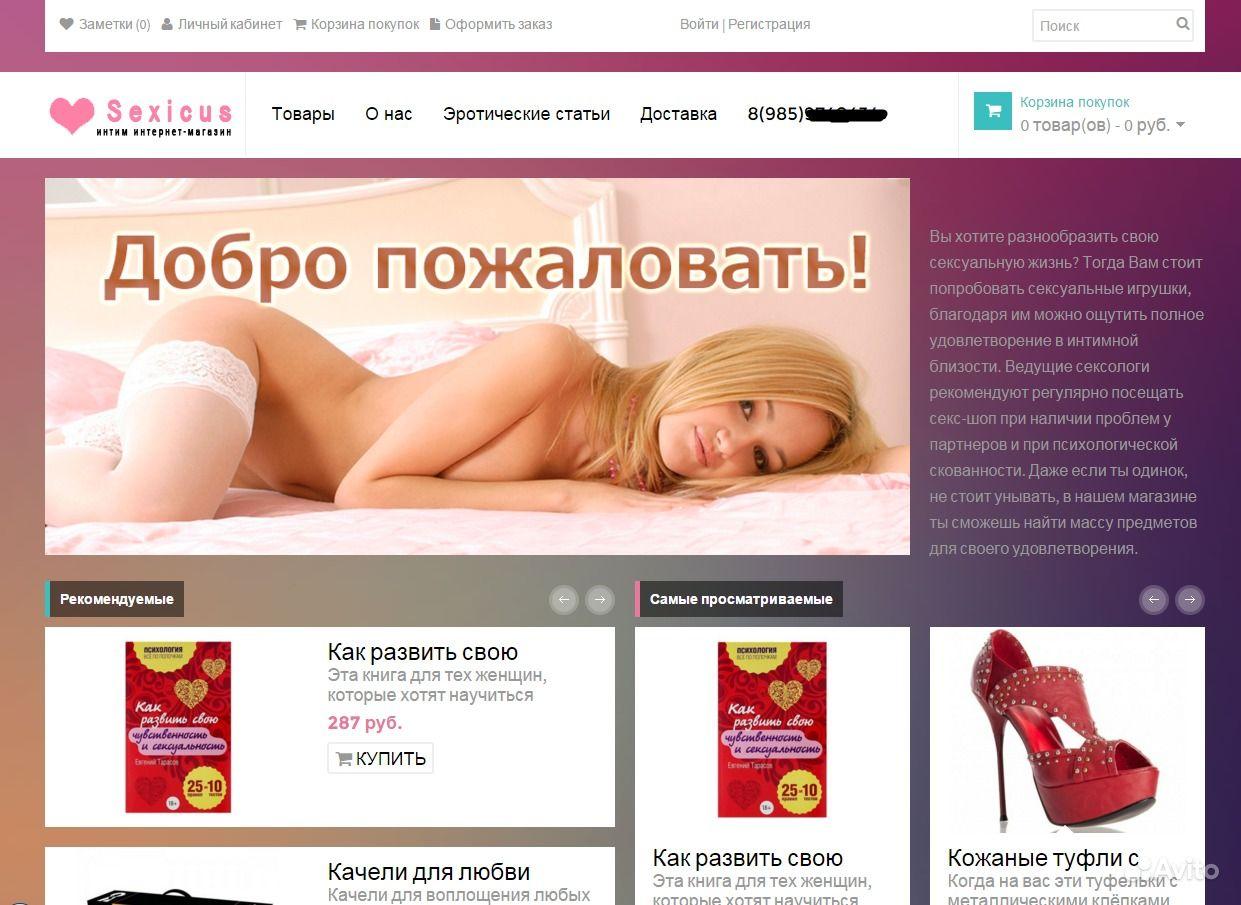 Секс шоп москва 11 фотография