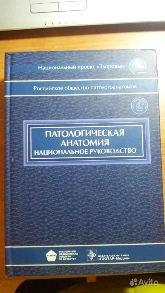 Национальное Руководство По Патологической Анатомии Читать - фото 4