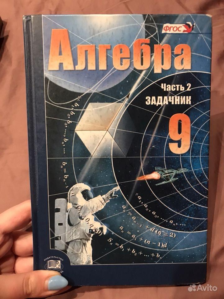 задачник учебник алгебра класс 9