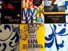 Книги-бестселлеры