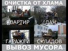 Уборка территорий/Спил/Вывоз
