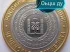 10р Чеченская Республика