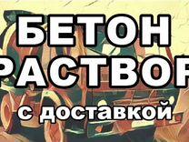 Бетон 200 купить в тольятти нагель по бетону купить в новосибирске