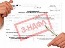 Заполнение декларации 3 ндфл в свао ип после регистрации заявление усн