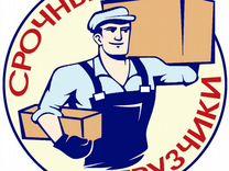 Услуги грузчиков,квартирные и офисные переезды, по — Предложение услуг в Пензе