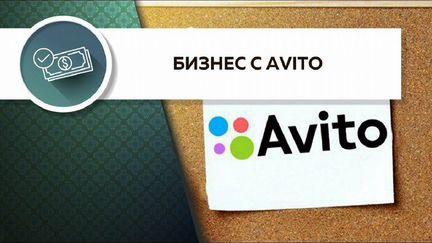 Специалист по Авито Авитолог объявление продам