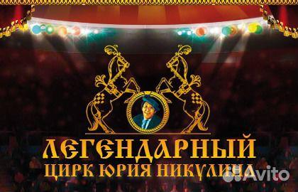 Куплю билеты в цирк никулина афиша театр театра в перми на ноябрь 2015