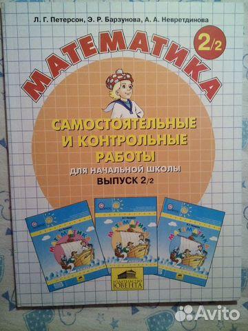 Решебник Для Самостоятельных Работ По Математике 4 Класс Петерсона