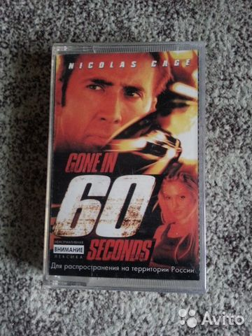 саундтрек к фильму угнать 60 секунд будет подробно