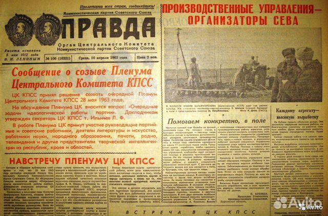 Газета с датой рождения в подарок в москве
