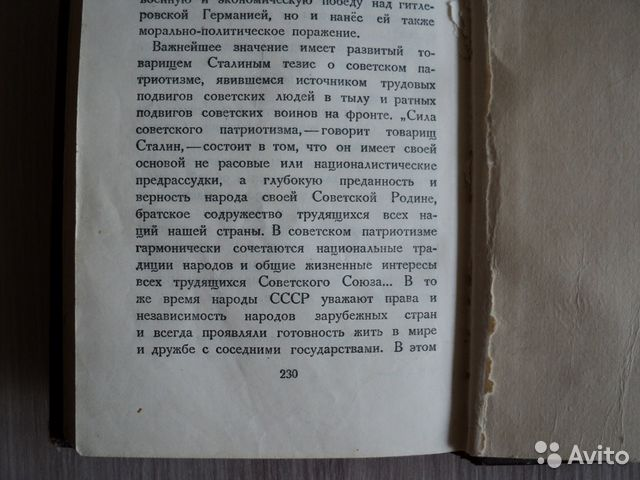 Иосиф Виссарионович Сталин. Краткая биография  89276209431 купить 4