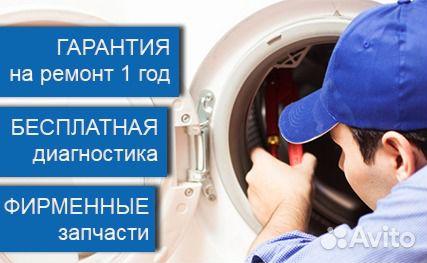 Ремонт стиральных машин на дому в юзао ремонт стиральных машин под ключ Улица Софьи Ковалевской