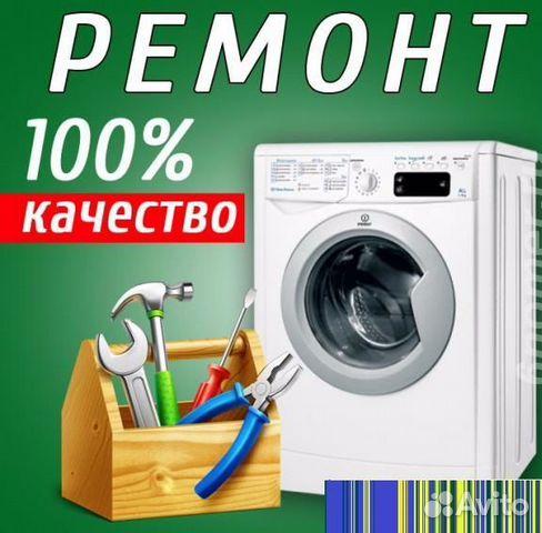 Гарантийный ремонт стиральных машин Октябрьская обслуживание стиральных машин electrolux Улица Адмирала Руднева