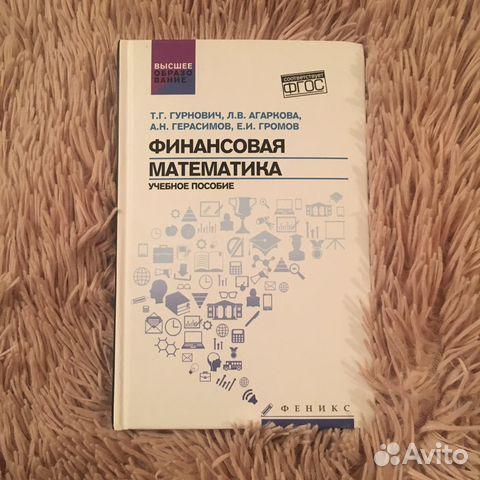 математика решебник финансовая блау