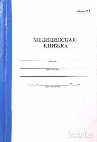 Медицинская книжка для кошек регистрация граждан в красногорске