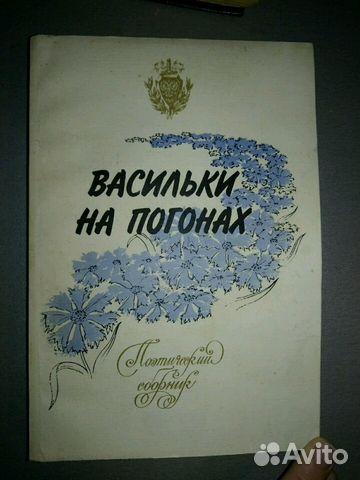Книги СССР 89091477034 купить 7
