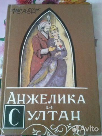 АНЖЕЛИКА И СУЛТАН КНИГА СКАЧАТЬ БЕСПЛАТНО