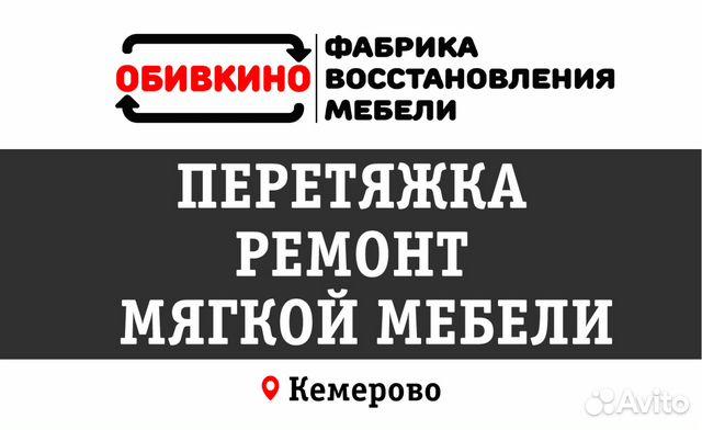 e70165870c6e Перетяжка и ремонт мягкой мебели в Кемерово - Услуги, Предложение услуг -  Кемеровская область, Кемерово - Объявления на сайте Авито