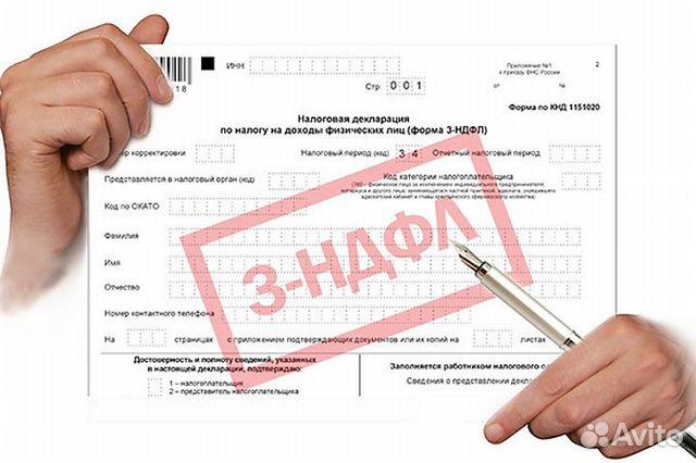 Декларация 3 ндфл калуга претензия по договору о бухгалтерском обслуживании
