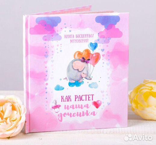 9bf226208032 Товары для малышей и мам купить в Еврейской АО на Avito — Объявления ...
