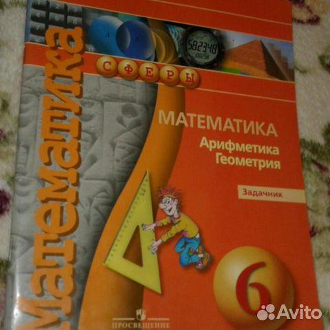 класс 3 школа задачник математике россии по