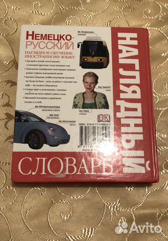 Немецко-русский словарь наглядный купить 3