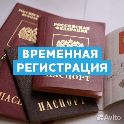 Временная регистрация новороссийск объявления временная регистрация в пушкино московской области купить