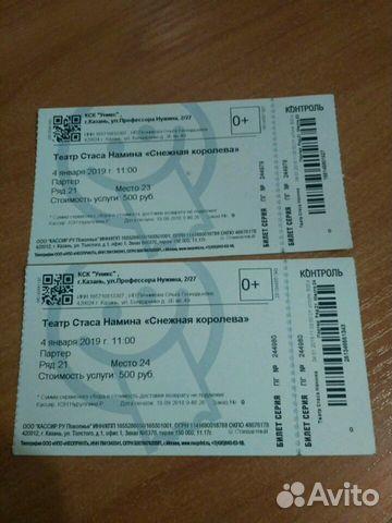 4 января билеты в театр средняя стоимость билетов на концерты