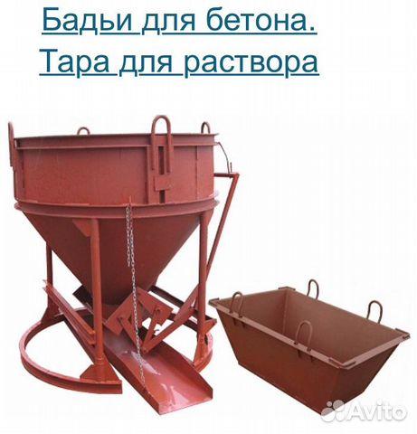 Купить бадью для бетона новосибирск ремстрой бетон