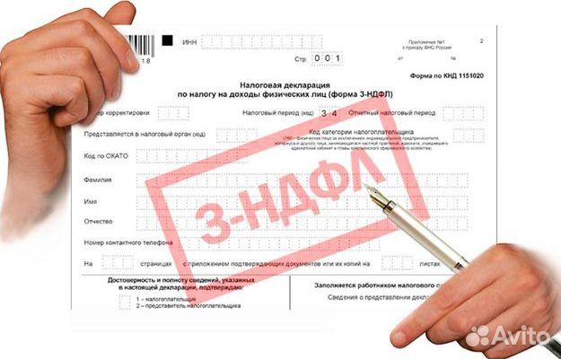 Заполнение декларации 3 ндфл в лобне стоимость регистрации ооо ярославль