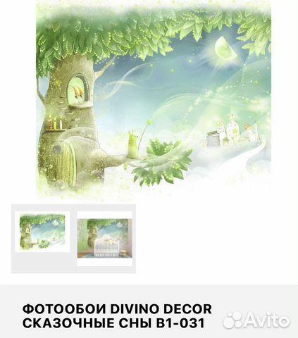 Фреска в детскую 89270004325 купить 1