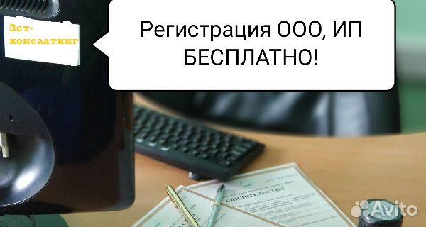 юридическая регистрация ооо и ип