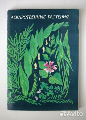 Аппликация мая, набор открыток растения переселенцы 1988