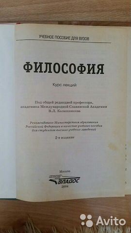 Философия. 2е издание 2004 г 89285404919 купить 2