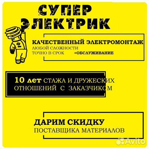 Услуги электрика г.Сургут