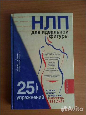 Психология Похудения Нлп. НЛП для похудения