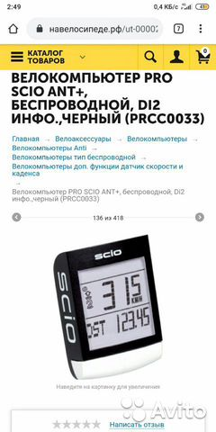 Велокомпьютер 89528891926 купить 1