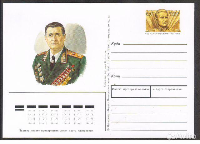 СССР Почтовые карточки 1996-1997 года 89197170770 купить 3