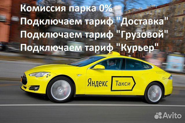 Подключение к Яндекс такси, три процента комиссия