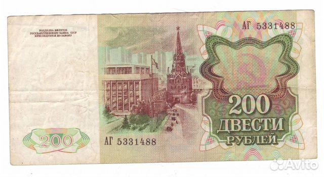 200 рублей 1991 года 89272537536 купить 2