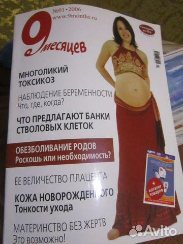 Журналы Интерьер, Кроха, 9 мес., Беременность, Сча купить 7