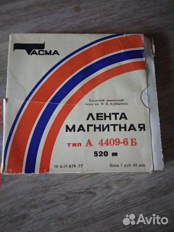 Лента для магнитофона с записью 520 метров 89613686306 купить 1